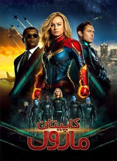 دانلود فیلم کاپیتان مارول 2019 دوبله فارسی Captain Marvel